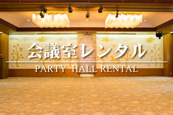 会議室レンタル